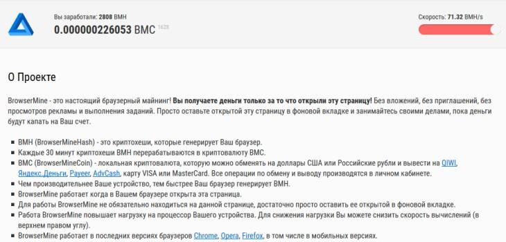 Браузерный майнинг BrowserMine.com