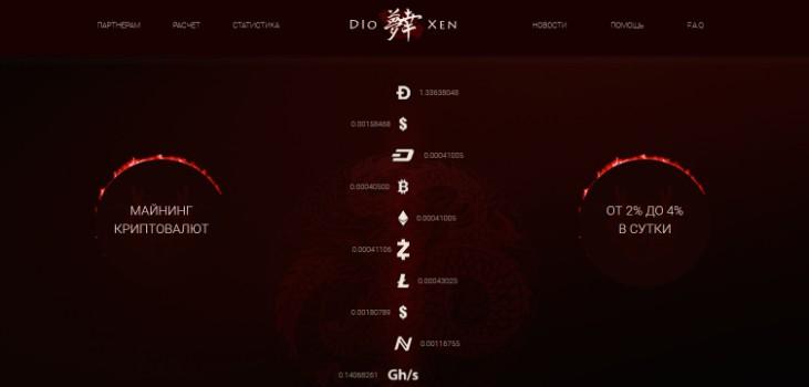 Dioxen майнинг – обзор и отзывы, платит или нет?