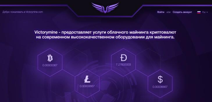 Обзор и отзывы о Victorymine – платит или нет?