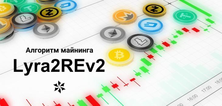 Lyra2REv2 майнинг - обзор и настройка алгоритма, что добывать?